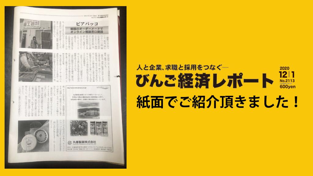 備後経済レポート12月1日
